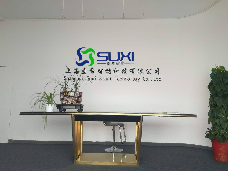 上海素希智能科技有限公司厂区