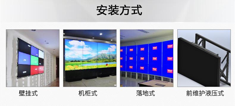 LG49寸液晶拼接屏安装方式